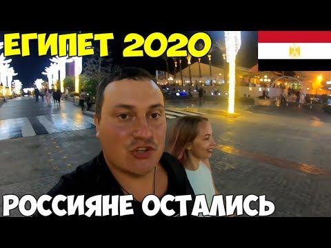 Египет Шарм Эль Шейх 2020 Россияне остались одни, реакция в Сохо на русских. Клубы, бары закрыты