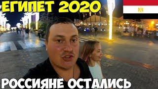 Египет Шарм Эль Шейх 2020 Россияне остались одни, реакция в Сохо на русских. Рас Мохаммед 20$