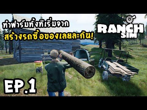 Ranch Simulator[Thai]  EP.1 นี้เกมทำฟาร์มหรือเกมสร้างบ้าน