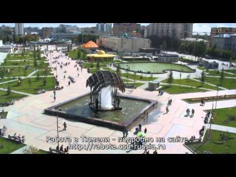 Работа в Тюмени. Приглашаем молодых людей для работы в 2013 году.