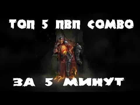 ТОП 5 ПВП комбинаций в Dark Souls 3 Vanilla