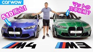 【新車レビュー!】新型BMW M3 & M4