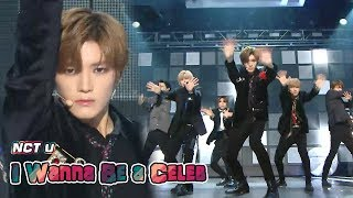 [Special Stage]NCT U - I Wanna Be a Celeb, NCT U - 셀럽파이브가 되고싶어  Music core 20180811