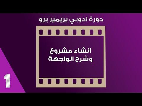 دورة Adobe Premiere Pro CC للمبتدئين | الدرس 01 | انشاء مشروع جديد + شرح واجهة البرنامج