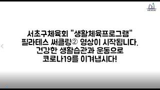 서초구체육회 필라테스 서클링2탄!!