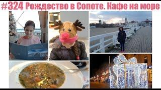 #324 Рождество в Сопоте. Кафе на море