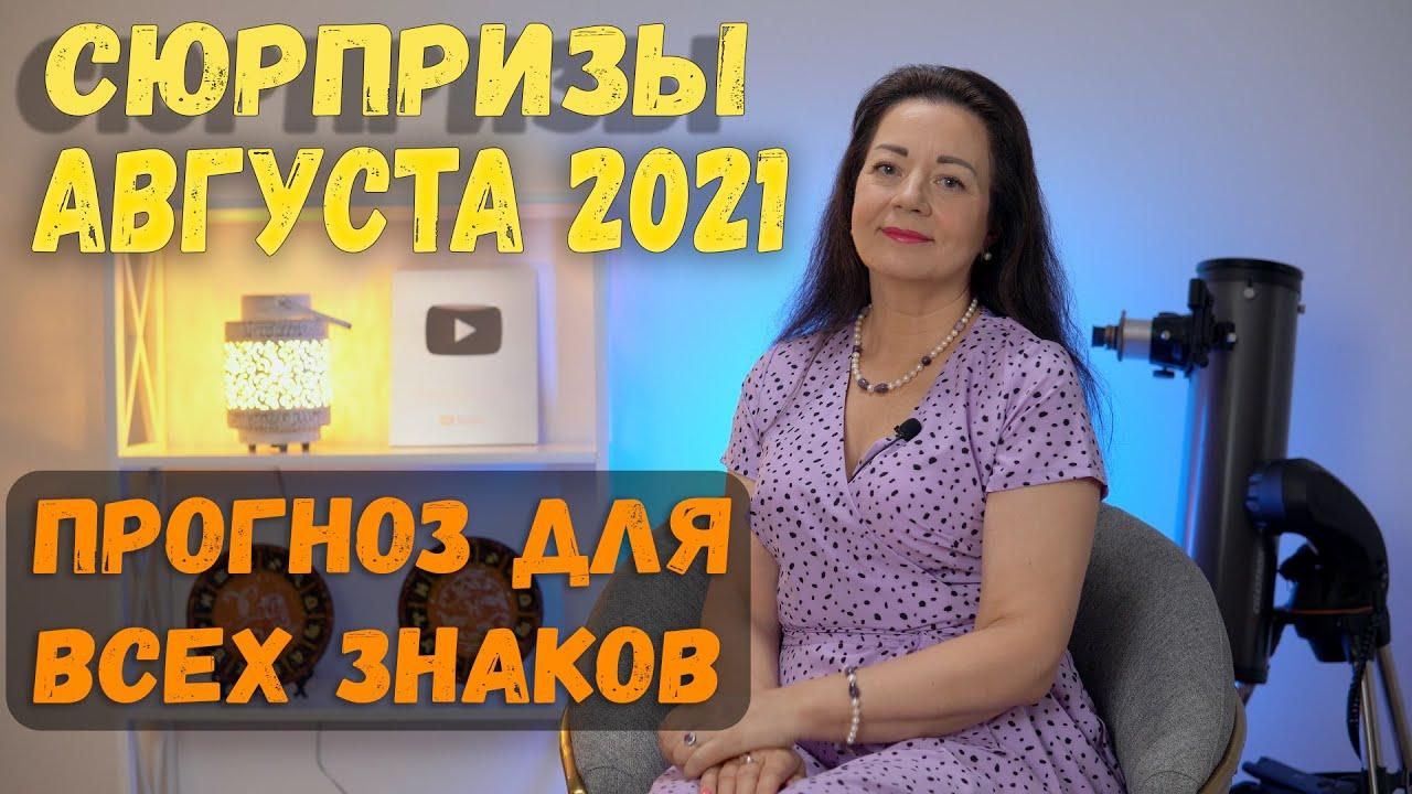 ПРОГНОЗ НА АВГУСТ 2021 ДЛЯ ВСЕХ ЗНАКОВ
