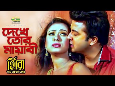 Dekhe Tor Mayabi Hashi | Ft Shakib Khan | Boby || By Asif N Mimi | HD1080p | Hero The Super Star