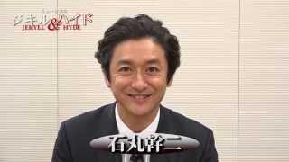 ミュージカル『ジキル&ハイド』石丸幹二さんメッセージ動画が届きまし...