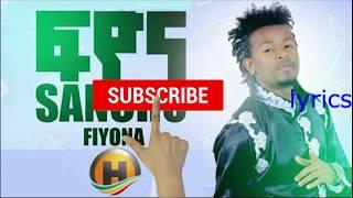 Sancho Gebre - Fiyona ፍዮና - New Ethiopian Music lyrics 2020