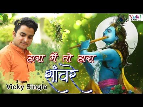 latest-shyam-bhajan-:-हारा-मैं-हारा-सांवरे-:-haara-main-to-haara-sanwre-:-vicky-singla-:-khatu-shyam