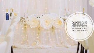 Свадебный стол/Стол оформление/Свадьба украшение/Молодожены стол