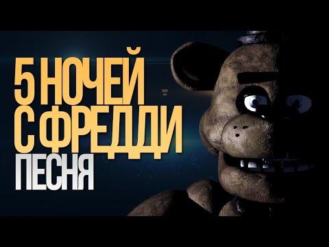 5 НОЧЕЙ С ФРЕДДИ НА РУССКОМ/5 NIGHTS AT FREDDYS (SONG)