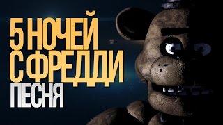 5 НОЧЕЙ С ФРЕДДИ НА РУССКОМ 5 NIGHTS AT FREDDY S SONG