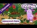 Лунтик 🌾 Садоводческий сборник