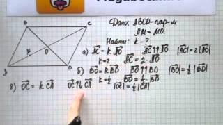 Номер 912 Геометрия 7 9 класс Атанасян