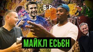 Майкл Эссьен – о Шевченко, Моуринью и бодрящем чае