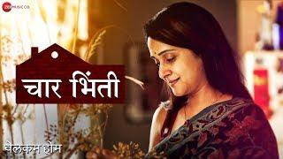 Char Bhinti | Welcome Home | Mrinal Kulkarni & Seva Chauhan | Parth Umrani & Sunil Sukthankar