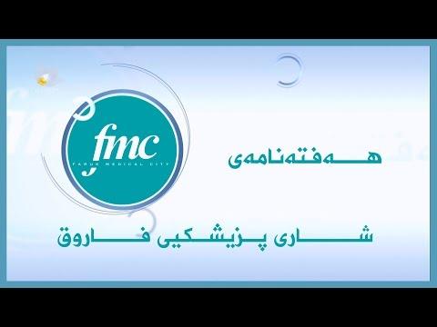 FMC In A week