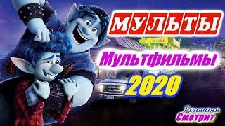 Лучшие мультфильмы 2020 года  Мультики для всей семьи  6 + Первое полугодие 2020