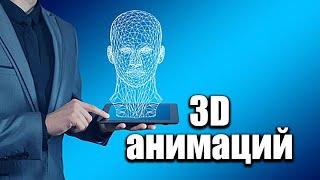 3D анимаций