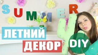 DIY Декор комнаты СВОИМИ РУКАМИ / ROOM DECOR / Мастер класс