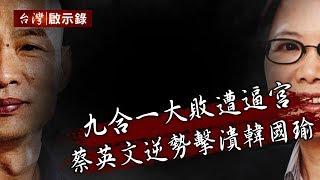從九合一大敗遭逼宮 九星連珠暗助蔡英文逆勢擊潰韓國瑜【台灣啟示錄】20200112|洪培翔