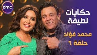 برنامج حكايات لطيفة - الحلقة الـ 6 الموسم الأول | محمد فؤاد | الحلقة كاملة