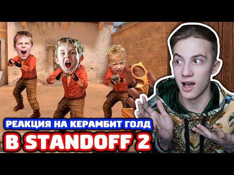 РЕАКЦИЯ ИГРОКОВ НА КЕРАМБИТ ГОЛД В STANDOFF 2!