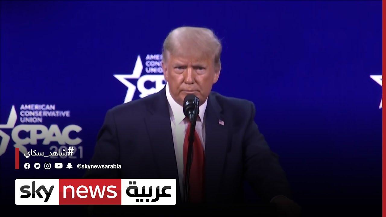 كلمة دونالد ترامب في أول خطاب له بعد مغادرته البيت الأبيض  - نشر قبل 1 ساعة