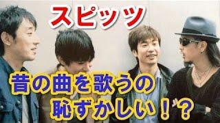 2002年9月 スピッツ 草野マサムネ、三輪テツヤ aiko ラジオ番組 ゲスト...