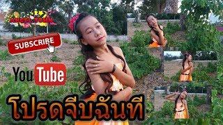 [MV Cover] โปรดจีบฉันที : หนิม คนึงพิมพ์ - ตัก (แองเจิ้ลทาวน์)