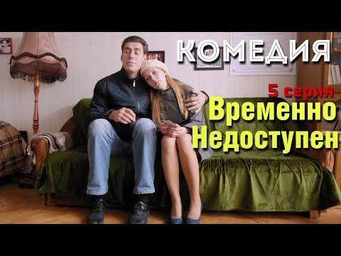 КОМЕДИЯ ВЗОРВАЛА ИНТЕРНЕТ! 'Временно Недоступен' (5 серия) Русские комедии, фильмы HD - Видео онлайн