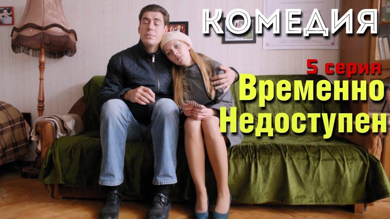 """КОМЕДИЯ  """"Временно Недоступен"""" (5 серия)"""