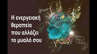 H ενεργειακή θεραπεία που αλλάζει το μυαλό σου
