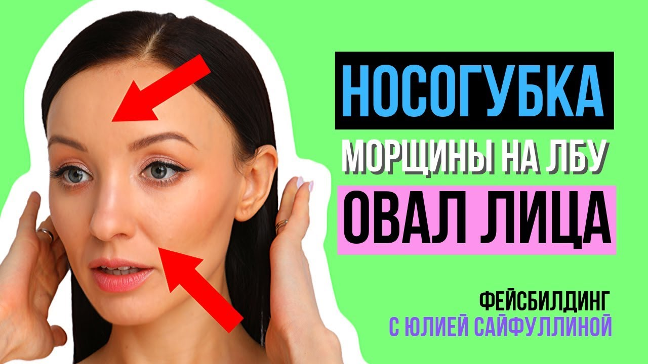 Фейсбилдинг/гимнастика для лица: Как убрать морщины на лбу, носогубную складку, подтянуть овал лица