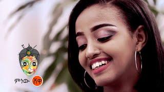 에티오피아 음악 : Demeke Mulugeta (Sakilegn) Demeke Mulugeta (Sakilegn) New Ethiopian Music 2021 (Official Video)