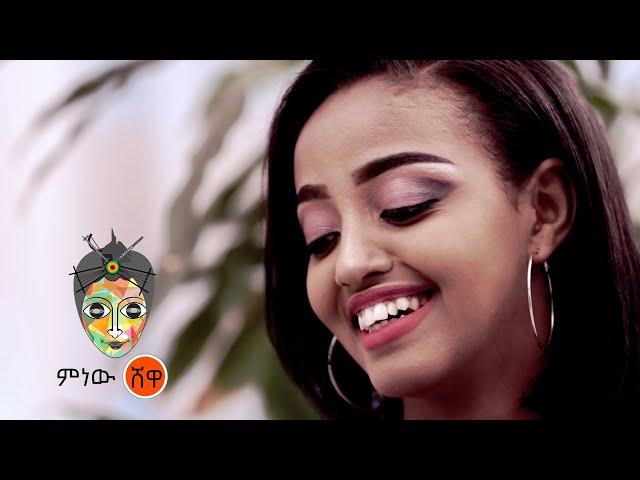 Ethiopian Music : Demeke Mulugeta (Sakilegn) ደመቀ ሙሉጌታ(ሳቂልኝ) New Ethiopian Music 2021(Official Video)