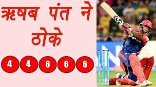 IPL 2017: Rishabh Pant hits 4.4.6.6.6 in Umesh Yadav over | वनइंडिया हिन्दी