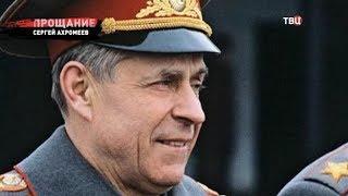 Маршал Ахромеев. Прощание