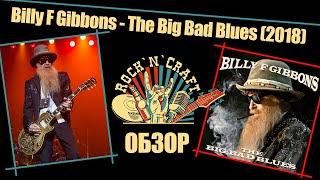 Обзор на новый альбом Billy F Gibbons - The Big Bad Blues (2018) thumbnail