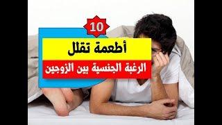 10 أطعمة تقلل الرغبة بين الزوجين | 10 اطعمة يجب على الزوجين تجنبها لحياة زوجية سعيدة
