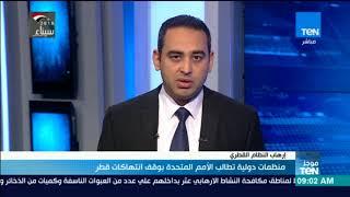 موجز TeN - منظمات دولية تطالب الأمم المتحدة بوقف انتهاكات قطر