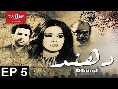 Dhund - Episode 5 - Mystery Series - TV One Drama - 13th August 2017