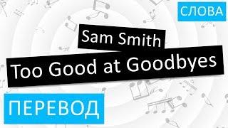 Baixar Sam Smith - Too Good at Goodbyes Перевод песни На русском Слова Текст