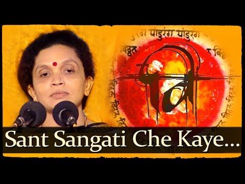 Bhagwati Maharaj Satarkar Kirtans- Sant Sangati Che Kaye 2 - Best Marathi Devotional Songs
