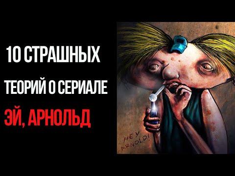 Эй арнольд полнометражный мультфильм 2002 на русском