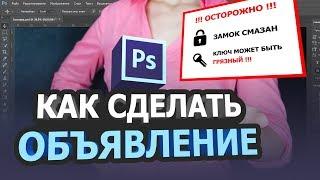 Как сделать простое объявление в фотошопе