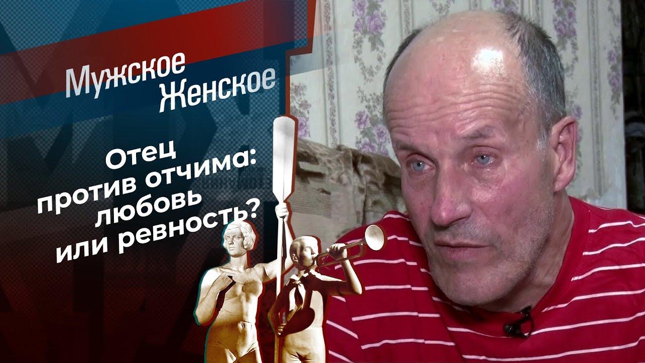 Мужское  Женское Выпуск от 30.09.2021 Служебный роман. Последствия.
