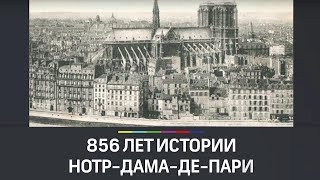 От Жанны д'Арк до разрушительного пожара: история Нотр-Дам-де-Пари